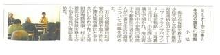 セミナー記事0002.JPG