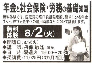 北國労務講座2011.8記事.JPG
