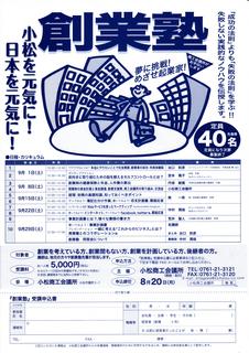sogyou201209a.jpg