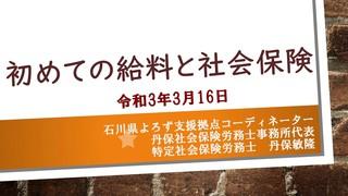 0316初めて給料〇.jpg
