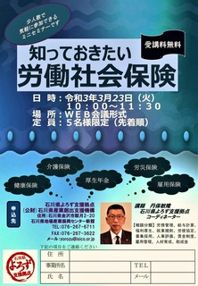 0323労働社保〇.jpg