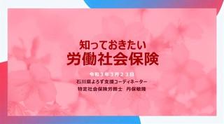 0323労働社保top〇.jpg