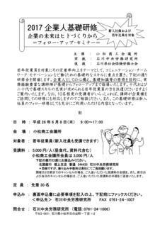 17企業人基礎研修のご案内-001.jpg
