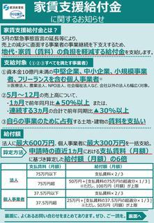 200710家賃支援給付金.jpg