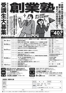 2016創業塾チラシ(0614).jpg
