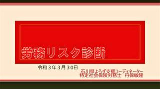 210330労務リスクtop〇.jpg