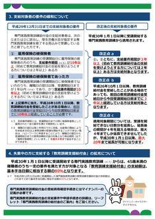 30専門実践教育給付金-002.jpg