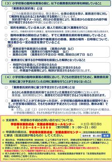 コロナ受託業.jpg