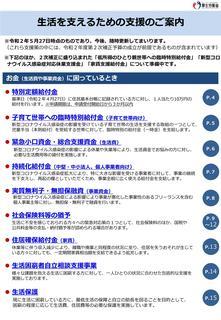 コロナ生活支援0527.jpg