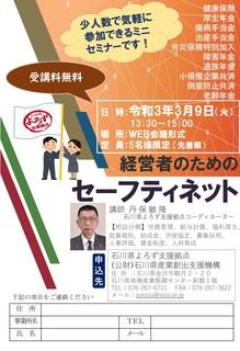セミナー20210309経営セフティ.jpg
