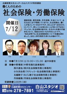 チラシ社会保険 [更新済み] (2).jpg