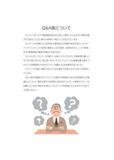 テレワークQ&A.jpg