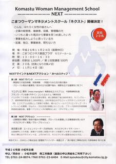 ネクストウーマン0001.JPG