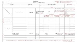 三六協定様式(特別条項案)-001.jpg
