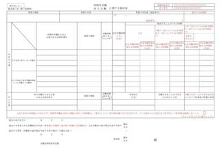 三六協定様式(通常協定案)-001.jpg