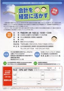 中小企業普及セミナー.JPG