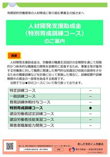 人材開発支援助成金(特別育成訓練コース).jpg