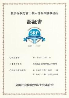 個人情報保護事務所認証書.jpg