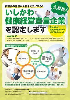 健康宣言石川.jpg