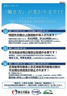働き方改革チラシ-001.jpg