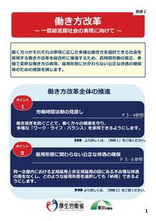 働き方改革リーフ.jpg