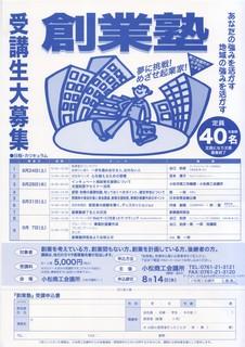 創業塾2013小松.JPG