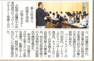 北國フォロー2011記事.JPG