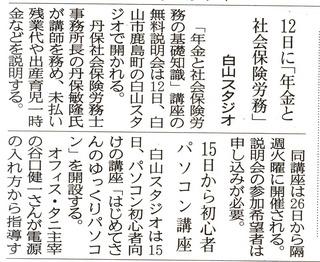 北國文化23記事c.JPG