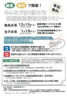 医療勤務環境改善セミナー-001.jpg