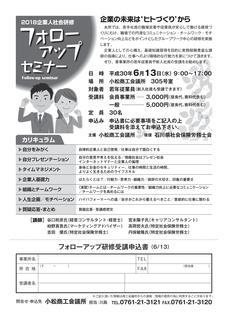 小松フォロー研修2018.jpg