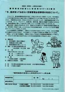 小松雇用セミナー.JPG