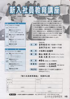 新入社員研修13.JPG
