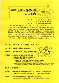 新入社員研修130002.jpg