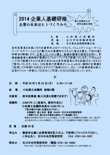 新入社員研修会のご案内 14b.jpg