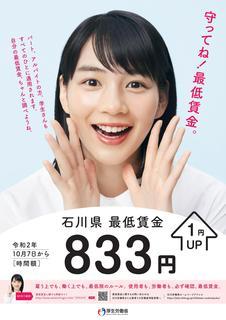 最低賃金2020石川地域.jpg