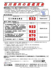 最低賃金2020石川産別.jpg