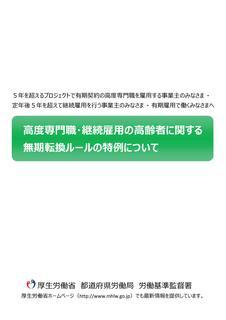 無期転換特例 (2).jpg