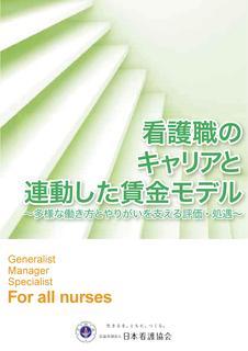 看護職の賃金モデル2019.jpg