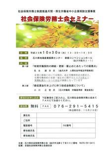 社労士セミナー20131030.jpg