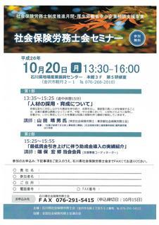 社労士会セミナー2014.jpg