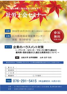 社労士会セミナー2016.10.28.jpg