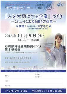 社労士会セミナー30.11.09.jpg