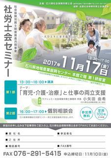 社労士会セミナー(2017).jpg