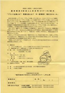 社労士セミナー20140214.JPG