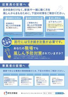 職場の風疹対策c-001.jpg