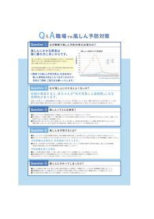 職場の風疹対策c-002.jpg