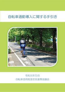 自転車通勤手引.jpg
