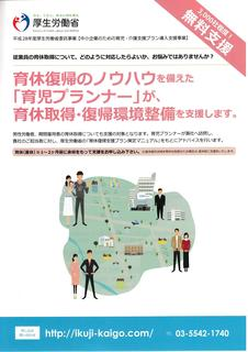 PSN育休復帰ノウハウ-001.jpg