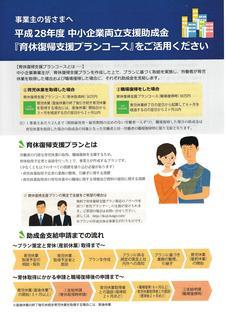 PSN育休復帰支援プランコース-001.jpg