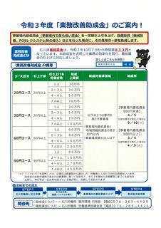 R030514業務改善助成金.jpg